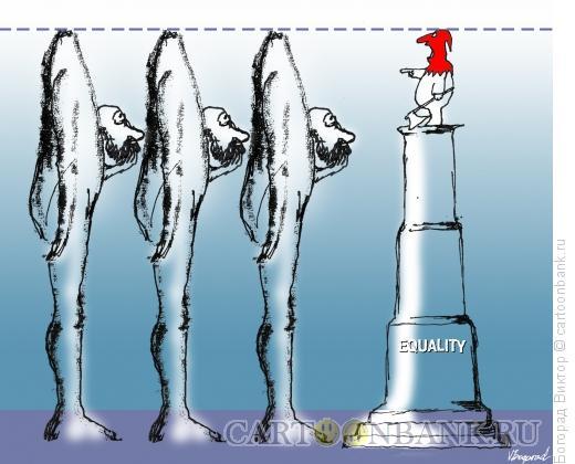 Карикатура: Равенство, Богорад Виктор