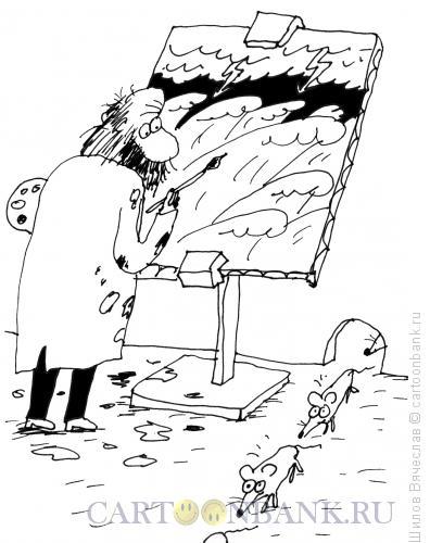 Карикатура: Реалист, Шилов Вячеслав