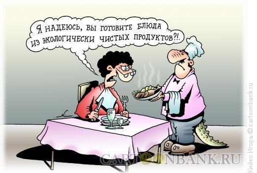 Карикатура: Чистые продукты, Кийко Игорь