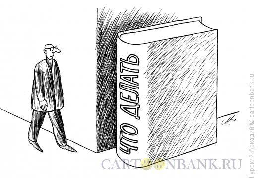 Карикатура: книга за углом, Гурский Аркадий