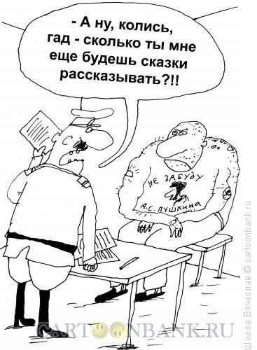 Карикатура: Наколка, Шилов Вячеслав