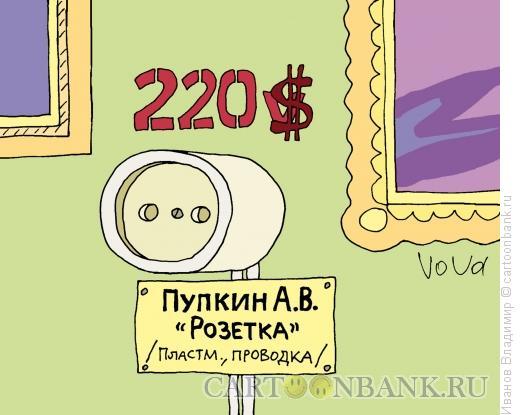 Карикатура: Создатель розетки, Иванов Владимир