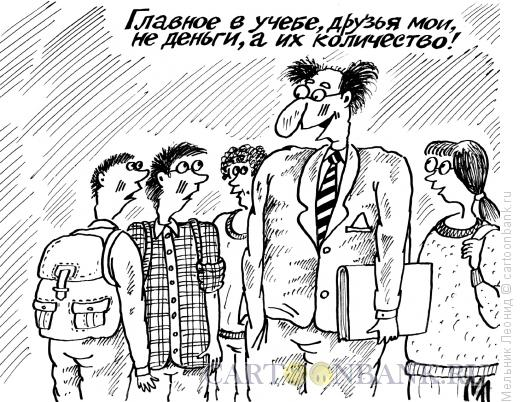 Карикатура: Учеба-деньги, Мельник Леонид