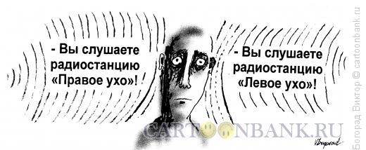 Карикатура: Конкуренция в эфире, Богорад Виктор