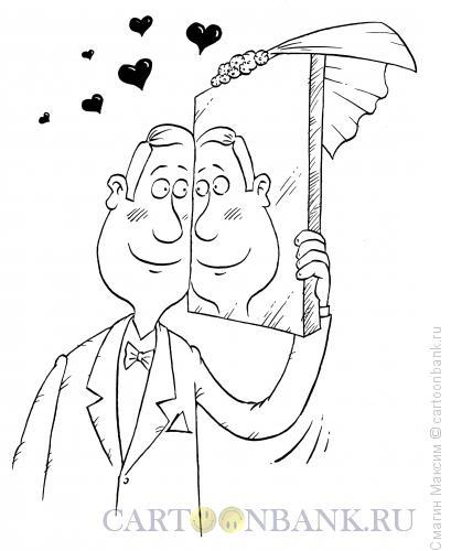 Карикатура: Нарцисс, Смагин Максим