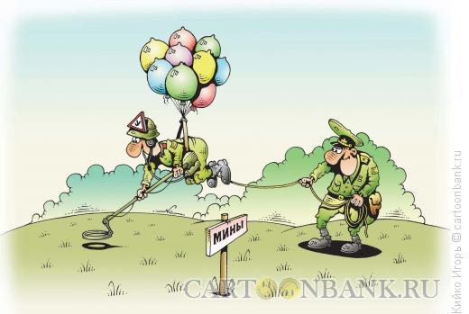 Карикатура: Сапер на воздушных шариках, Кийко Игорь
