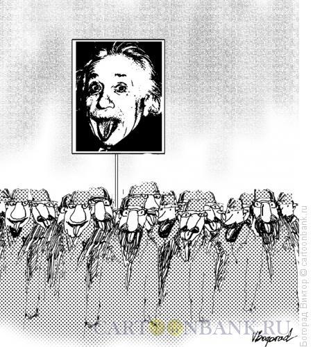 Карикатура: Демонстрация ученых, Богорад Виктор