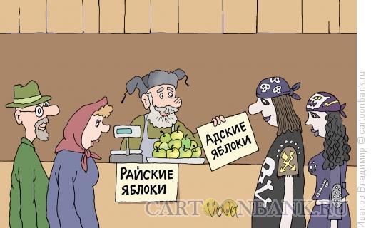 Карикатура: Райские яблочки, Иванов Владимир
