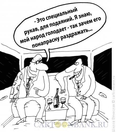 Карикатура: Рукав, Шилов Вячеслав