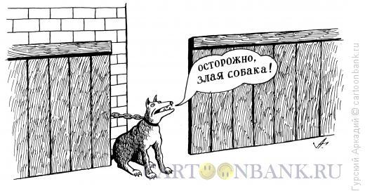 Карикатура: злая собака, Гурский Аркадий