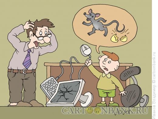http://www.anekdot.ru/i/caricatures/normal/15/6/21/myshka-probezhala.jpg