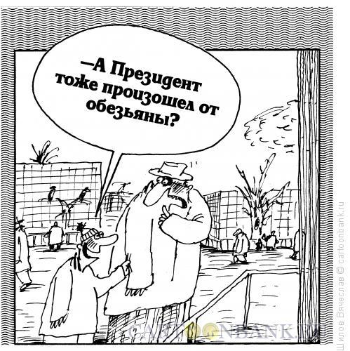 Карикатура: Опасный вопрос, Шилов Вячеслав