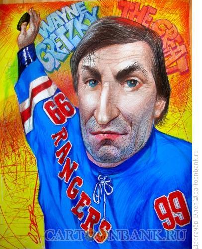 Карикатура: Хоккеист Вайн Грецки, Дергачёв Олег
