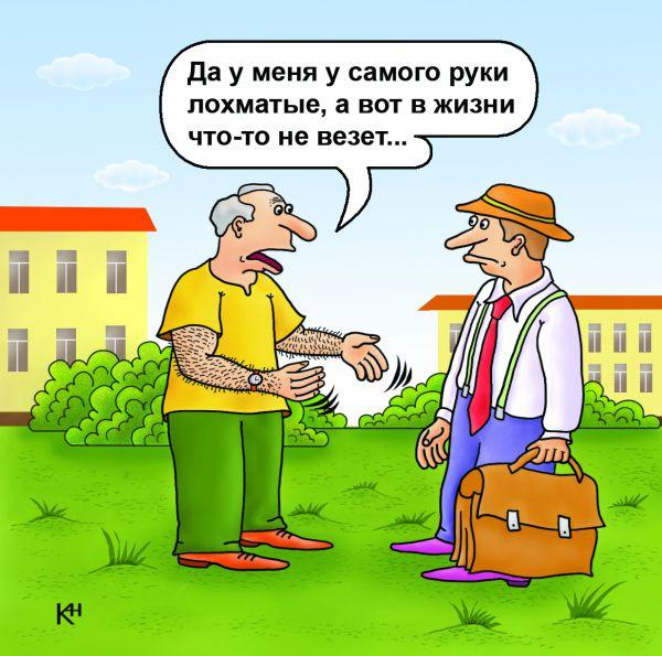 Карикатура: Лохматые руки, Александр Кузнецов