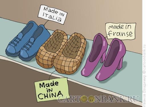Карикатура: Сделано в Китае, Иванов Владимир