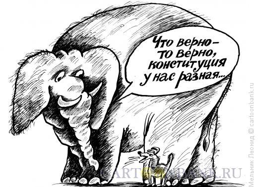 Карикатура: Слон и Моська, Мельник Леонид