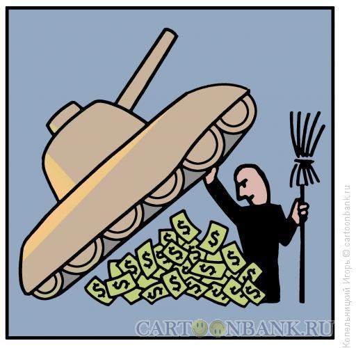 Карикатура: Деньги на оружие, Копельницкий Игорь