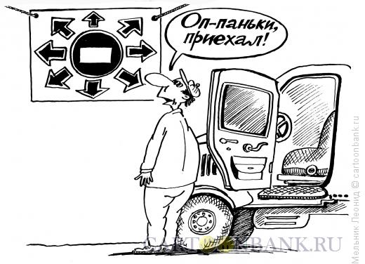 Карикатура: Приехали, блин!!!, Мельник Леонид