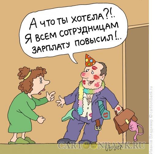 Карикатура: Зарплату повысил, Иванов Владимир