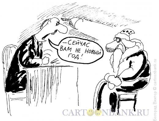 Карикатура: Допрос Деда Мороза, Богорад Виктор
