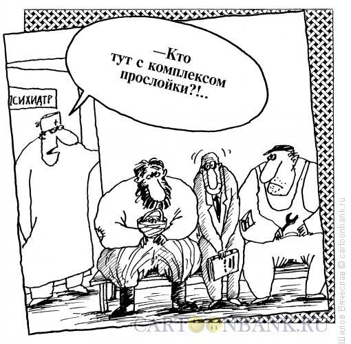 Карикатура: Комплекс прослойки, Шилов Вячеслав