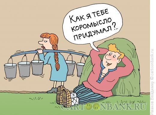 Карикатура: Коромысло, Иванов Владимир