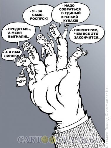 Карикатура: Кто куда!, Мельник Леонид