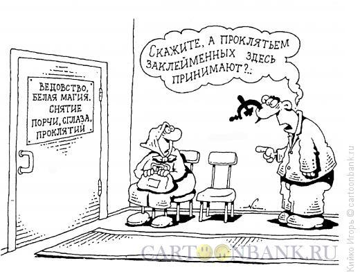 Карикатура: Заклейменный, Кийко Игорь