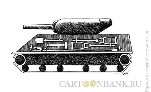 Карикатура: танк с инструментом, Гурский Аркадий