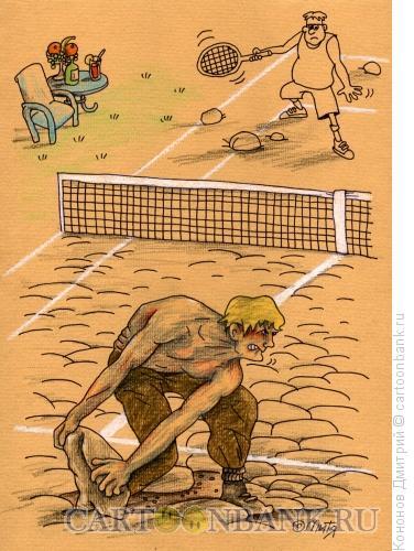 Карикатура: теннис - оружие пролетариата, Кононов Дмитрий