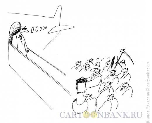 Карикатура: Встреча ВИПа, Шилов Вячеслав