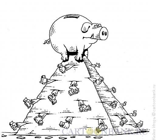 Карикатура: Финансовая пирамида, Кийко Игорь