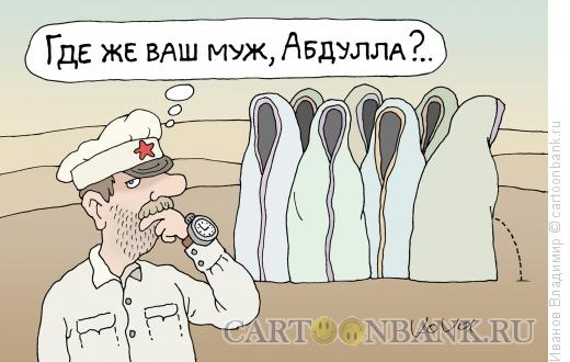Карикатура: Где Абдулла?, Иванов Владимир