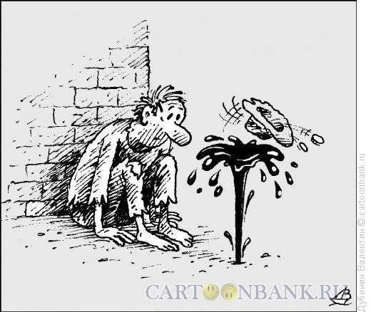 Карикатура: Милостыня, Дубинин Валентин