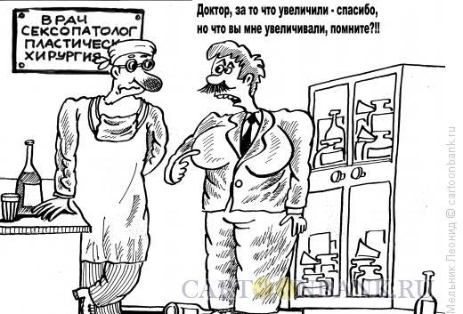 """Карикатура: Пластическая хирургия в """"действии"""", Мельник Леонид"""