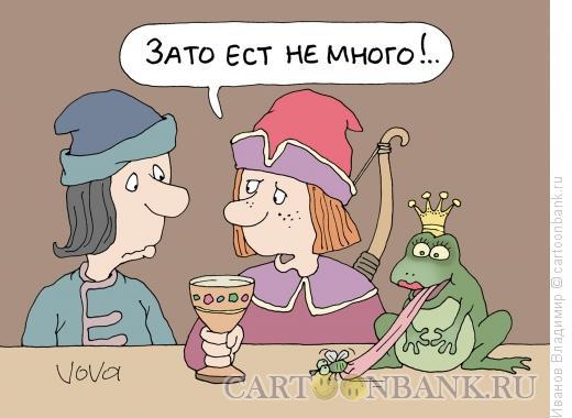 http://www.anekdot.ru/i/caricatures/normal/15/6/27/est-ne-mnogo.jpg