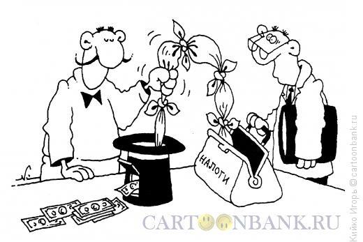 Карикатура: Фокус и покус, Кийко Игорь