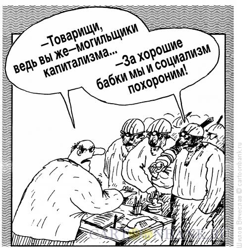 Карикатура: Почти по Марксу, Шилов Вячеслав