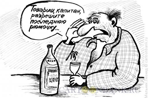 Карикатура: Желание, Мельник Леонид
