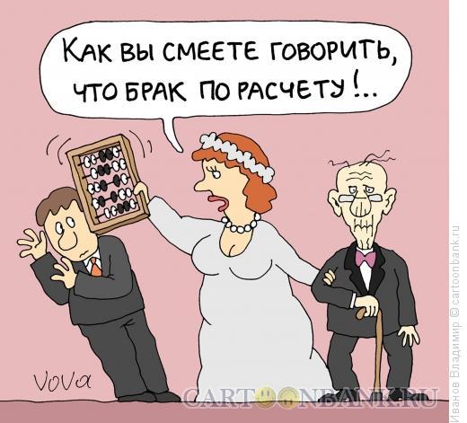 Карикатура: Брак по расчету, Иванов Владимир