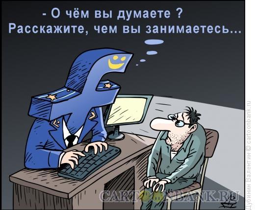 Карикатура: О чём вы думаете, Дубинин Валентин