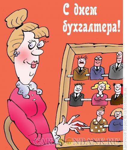 Карикатура: С днем бухгалтера!, Цыганков Борис