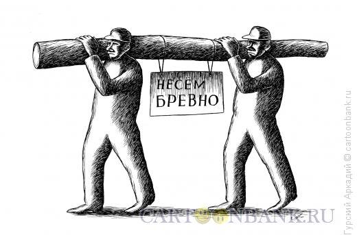 Карикатура: бревно на плечах, Гурский Аркадий