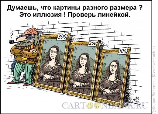 Карикатура: Оптическая иллюзия-Картины, Дубинин Валентин