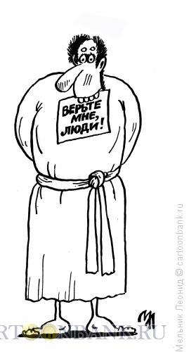 Карикатура: Псих, Мельник Леонид