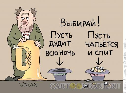 Карикатура: Выбор, Иванов Владимир