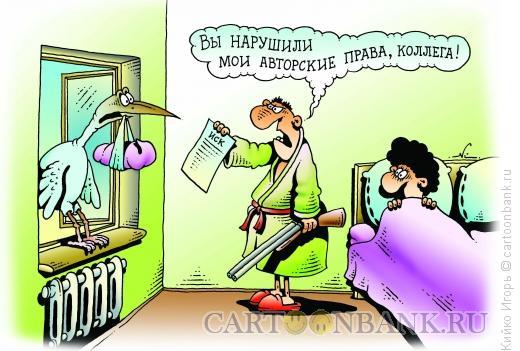 Карикатура: Авторские права, Кийко Игорь