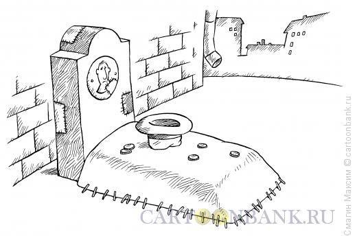 Карикатура: Могила попрошайки, Смагин Максим