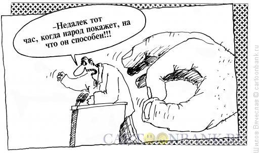 Карикатура: Народ, Шилов Вячеслав