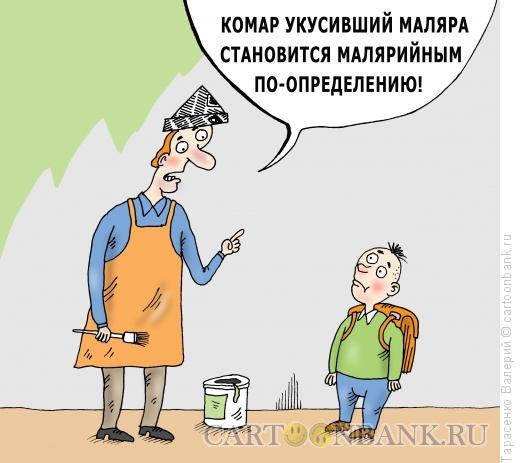 Карикатура: Определение малярии, Тарасенко Валерий